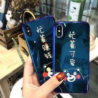忙着可爱卡通熊本X苹果6手机壳iPhone7plus/6s/8创意蓝光全包软壳