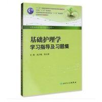 基础护理学第五版试题集学习指导及习题集第五5版第六6版人卫