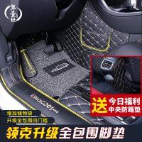 领克01改装脚垫全包围 领克01汽车用品装饰配件环保脚垫内饰专用