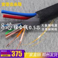 8芯综合线0.5网线带0.5电源一体线 监控摄像头无氧铜连接线300轴