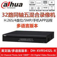 DH-XVR5432L-X大华同轴32路4盘位多国语言版本H265监控硬盘录像机