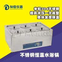 上海知信不锈钢恒温水浴锅ZX-S26/22/24 双孔四孔六孔数显水浴锅