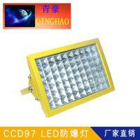 西安|QINGHAOPAI|新款|纳米光源|耐高温100度设计|CCD97LED防爆灯|300w|5