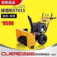 欧洁清洁设备 ,X-ST015扬雪机,OJER手推式扬雪机