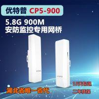 武汉优特普CP5-900安防监控专用无线网桥-英莱德