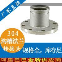 304沟槽不锈钢水管丨沟槽不锈钢弯头丨不锈钢沟槽法兰丨不锈钢沟槽连接