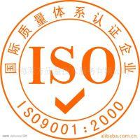 提供专业的ISO9001认证服务