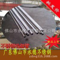 提供内孔1.3  外径2.5无缝管 不锈钢无缝抛光管 304不锈钢无缝管