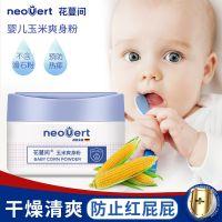 neovert花蔓间婴儿玉米爽身粉新生儿不含滑石粉宝宝痱子粉四季通
