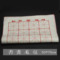 厂家直销 50*70cm书画毛毡米字格书画毡宣纸垫书桌羊毛毡书法毛笔