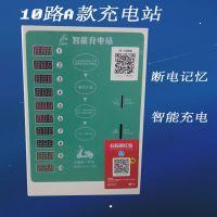 标准实用型充电站10路-杭州超翔科技