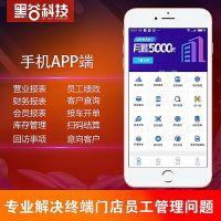 黑谷汽修美容快修app手机管理系统会员管理收银软件