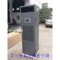精密机房空调厂家定制,精密机房空调厂家销售