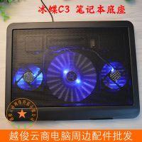 冰蝶C3笔记本散热底座 3风扇电脑散热器 带灯笔记本风扇