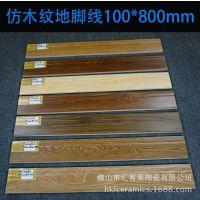 木纹踢脚线100*800MM 客厅卧室仿地板瓷砖配套地脚线
