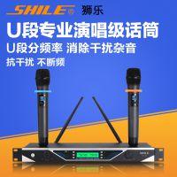 狮乐 SH18 U段无线话筒一拖二专业KTV会议舞台演出家用K歌麦克风