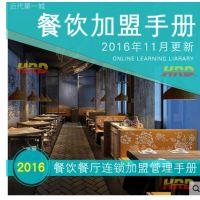 2018 餐饮管理加盟培训手册 餐厅特许经营招商策划合同 运营方案