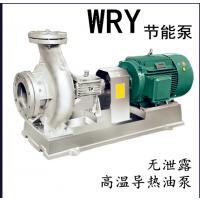 WRY200-150-400/55KW高效节能热油泵 常州武进热油循泵生产厂家直销 质量可靠