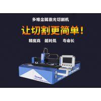 数控金属板管一体激光切割机 金属激光切割设备厂家