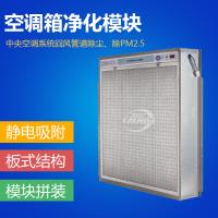 静电除尘装置中央空调系统风柜式空气净化装置空调箱净化器利安达
