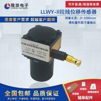 LLWY-II拉线位移传感器