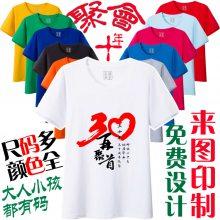 朋宾之家 柳州厂家 纯棉圆领印制T恤广告衫 文化衫 聚会服 团体活动服 私人定制