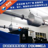 美净宝 备用发电机组尾气净化器 DPF黑烟颗粒捕集器