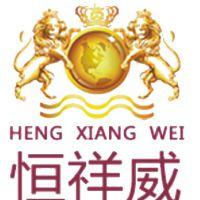 深圳市恒祥威科技有限公司