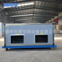 净化机组  组合式柜式空调机组 新风机组 5000风量空调机组