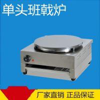 商用单头电热班戟炉商用煎饼果子机器 煎饼机器不粘锅 煎饼炉子
