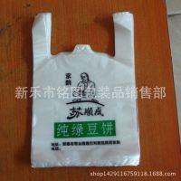 手提马甲袋超市塑料袋定制包装袋背心袋环保广告购物胶袋定做