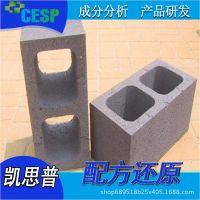 空心砌块 配方解密 耐久性佳 空心砌块成分分析工艺检测