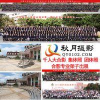 广州香格里拉国际酒店大型会议合影照拍摄