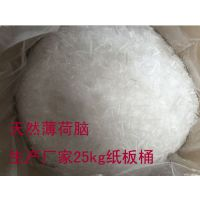 河南宣丰直销清凉油薄荷脑的价格 糖果饮料香料薄荷脑生产厂家