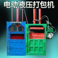 北京废书籍液压打包机 普航茶叶药材压缩打块机 塑料瓶铁盒压扁机厂家
