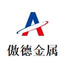东莞傲德金属材料有限公司