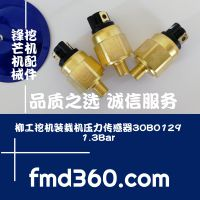 广西柳工挖机装载机压力传感器30B0129、1.3Bar挖掘机大全