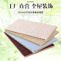 300mm竹木纤维集成墙板护墙板装饰板复合背景板墙面扣板免漆材料