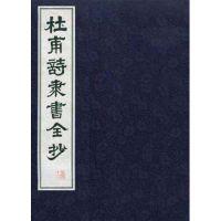 杜甫诗隶书全抄(1函12册)李俊杰 宣纸线装 线装书局