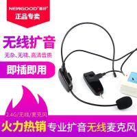 新好高端2.4G无线扩音头戴式麦克风 教学导游促销培训 量大价优