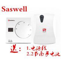 森威尔SASWELL816系列电池款温控器 水暖 电地暖壁挂炉无线温控器