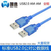 USB2.0数据线 USB公对公连接线 1.5米 USB线 全铜 带磁环 对接线