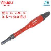 【台湾油谷】 6mm深孔气动打磨机 中加长型气动刻磨机 强力研磨机