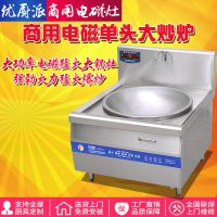 优厨派大功率电磁炉品牌,大功率电炒灶,电磁炒炉价格