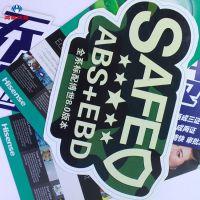 北京鸿基印务定制磁性汽车车贴品牌宣传磁贴软胶冰箱磁性贴uv印刷