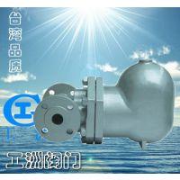 杠杆式浮球疏水阀FT43H 精致
