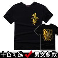进击的巨人t恤短袖男女自由之翼调查兵团t恤动漫t恤棉夏新款