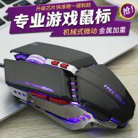 自由狼G502机械狼宏定义鼠标牧马人机械鼠标有线游戏鼠标电竞LOL