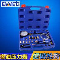 埃米顿工具汽车燃油压力表汽修汽保检测表工具箱套装组套11870530