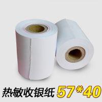 工厂直销 收银纸热敏纸57x40热敏打印纸移动pos机刷卡机小票纸